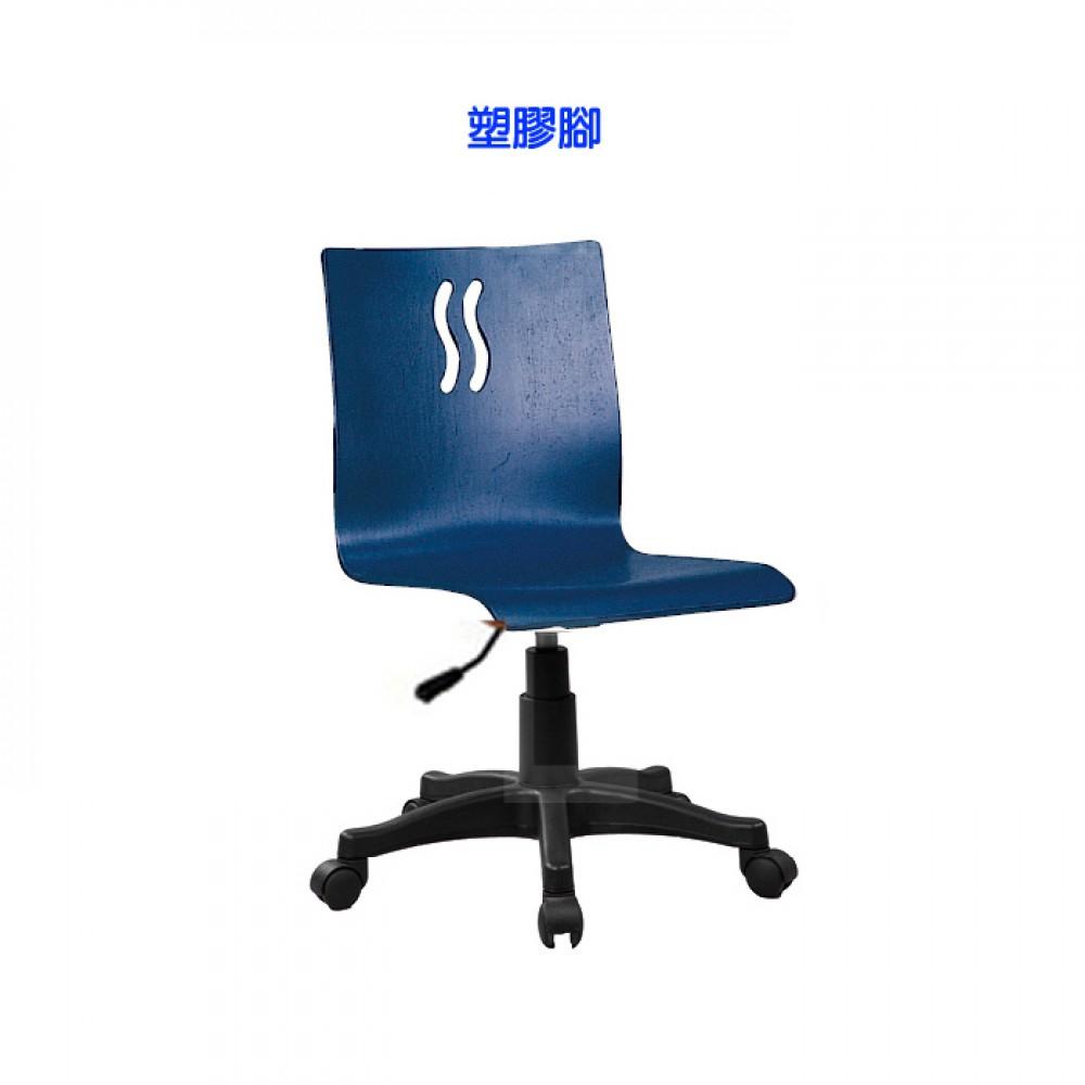 藍色曲木辦公椅