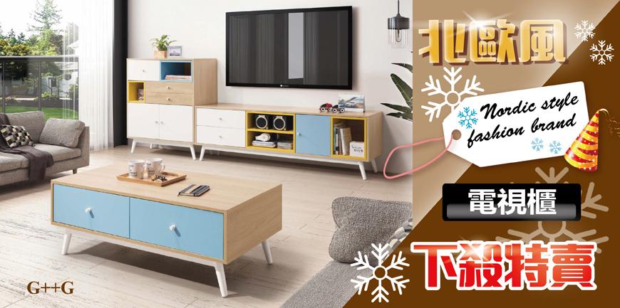北歐風電視櫃-特價拍賣