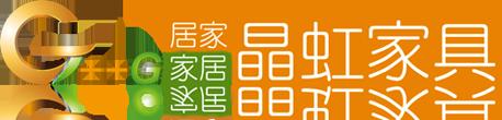 G++G居家家居-晶虹家具
